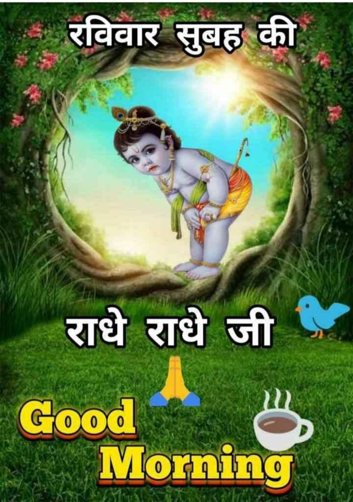 🌸 जय श्री कृष्ण - * रविवार सुबह की राधे राधे जी Good Morning THAN - ShareChat