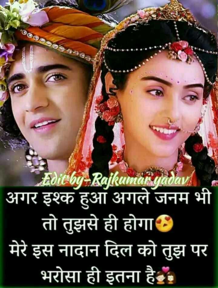 🌸 जय श्री कृष्ण - Edit by - Rajkumak yadav अगर इश्क हुआ अगले जनम भी तो तुझसे ही होगा | मेरे इस नादान दिल को तुझ पर | भरोसा ही इतना है ? - ShareChat