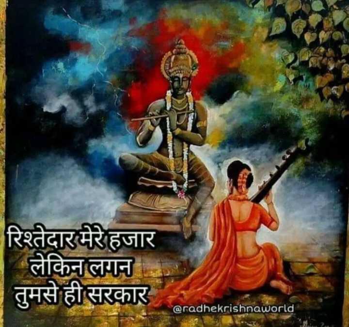 🌸 जय श्री कृष्ण - रिश्तेदार मेरेहजार लेकिन लगन तुमसे ही सरकार @ radhekrishnaworld - ShareChat