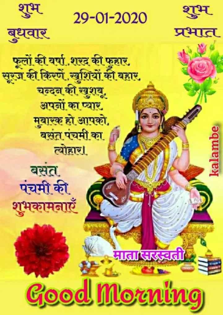 🌸 जय श्री कृष्ण - शुभ प्रभात _ _ _ 29 - 01 - 2020 बुधवार फूलों की वर्षा शरद की फुहार . सूरज की किरणें खुशियों की बहार चन्दन की खुशबू , अपनों का प्यार मुबारक हो आपको . बसंत पंचमी का त्योहार । बसंत पंचमी की . शुभकामनाएँ kalambe माता सरस्वती Good Morning - ShareChat