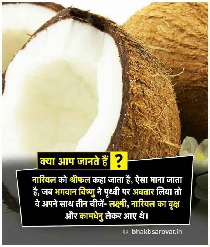 जय श्री राधे राधे - क्या आप जानते हैं ? नारियल को श्रीफल कहा जाता है , ऐसा माना जाता है , जब भगवान विष्णु ने पृथ्वी पर अवतार लिया तो वे अपने साथ तीन चीजें - लक्ष्मी , नारियल का वृक्ष और कामधेनु लेकर आए थे । © bhaktisarovar . in - ShareChat
