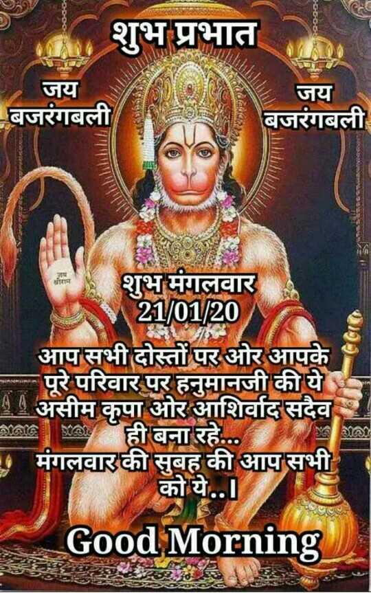 जय श्री राम जय श्री राम - शुभ प्रभात 0000 जय बजरंगबली जय बजरंगबली श्रीराम Letha CCrO शुभ मंगलवार 21 / 01 / 20 आप सभी दोस्तों पर ओर आपके पूरे परिवार पर हनुमानजी की ये असीम कृपा ओर आशिर्वाद सदैव Soही बना रहे . . . मंगलवार की सुबह की आप सभी को ये . . । Good Morning - ShareChat
