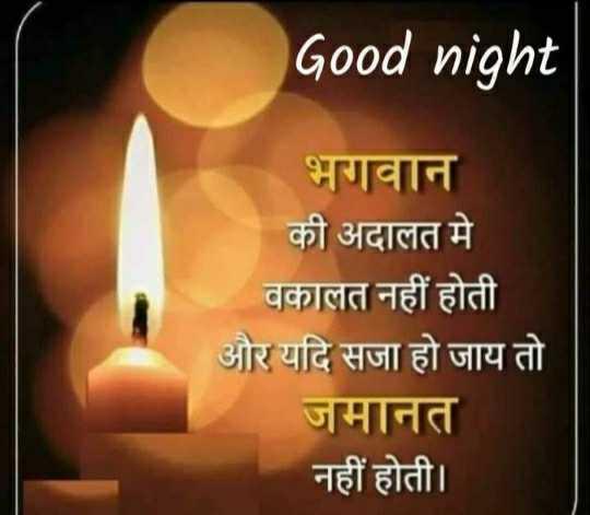 🏹🙏 जय श्री राम 🙏🏹 - Good night भगवान की अदालत मे वकालत नहीं होती और यदि सजा हो जाय तो जमानत नहीं होती । - ShareChat