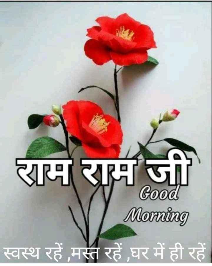 🌺🌸🌷🙏🇳🇵 जय श्री राम 🇳🇵🙏🌷🌸🌺 - राम राम जी . Good Morning स्वस्थ रहें मस्त रहें , घर में ही रहें । - ShareChat
