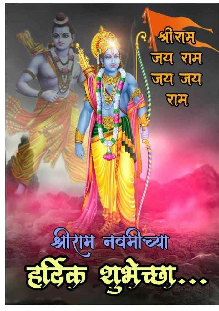 🏹जय श्री राम - श्रीराम जय राम जय जय राम में नेवीच्या हदक शुभेच्छा . . . - ShareChat