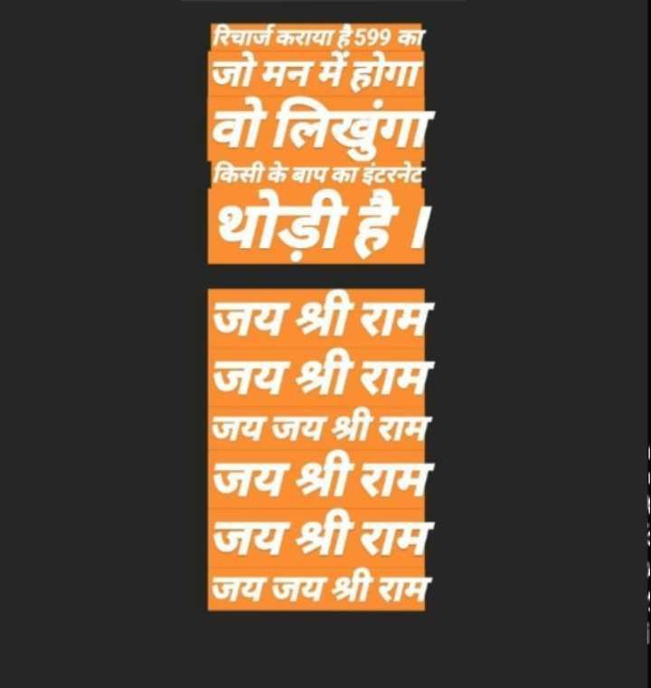 जय श्रीराम - रिचार्ज कराया है 599 का जो मन में होगा वो लिखुंगा किसी के बाप का इंटरनेट थोड़ी है । जय श्री राम जय श्री राम जय जय श्री राम जय श्री राम जय श्रीराम जय जय श्रीराम - ShareChat