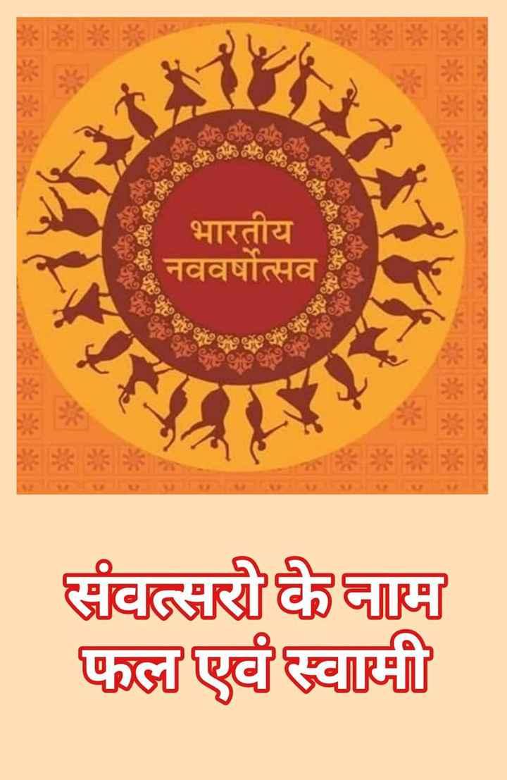 🌺🌸🌷🙏🇳🇵 जय श्री राम 🇳🇵🙏🌷🌸🌺 - SH6SER Ramais ENSaisa PRADESH ఊం . G06 भारतीय नववर्षोत्सव 299 RPSee संवत्सरो के नाम फल एवं स्वामी - ShareChat