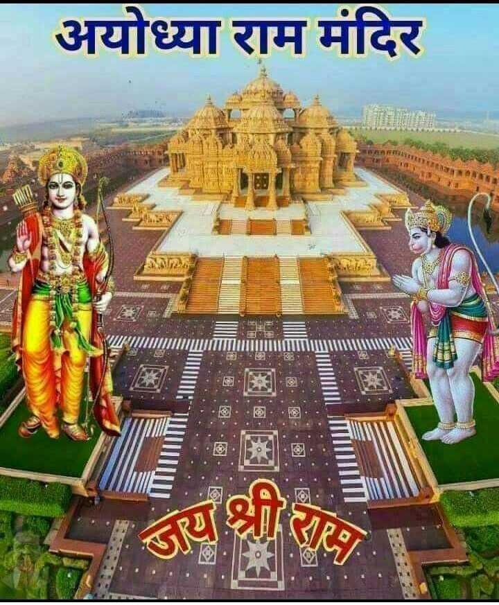 जय श्री राम - अयोध्या राम मंदिर IIIUITUTIIIIIIIIIIIIIII जय - ShareChat