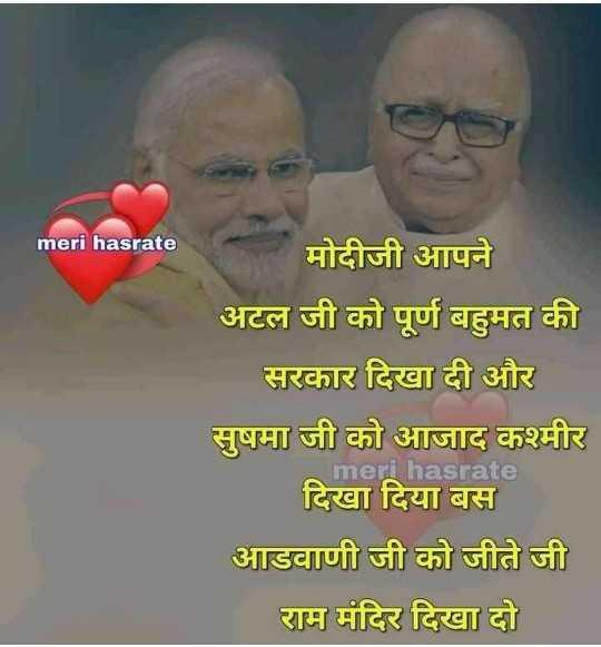 जय श्री राम - meri hasrate मोदीजी आपने अटल जी को पूर्ण बहुमत की सरकार दिखा दी और सुषमा जी को आजाद कश्मीर दिखा दिया बस आडवाणी जी को जीते जी राम मंदिर दिखा दो hasrate - ShareChat