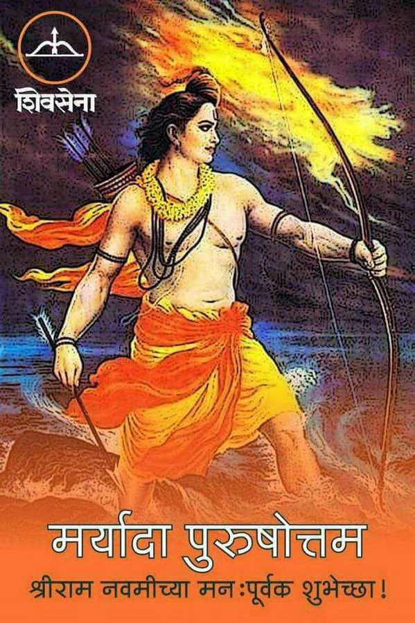 🏹जय श्री राम - . शिवसेना मर्यादा पुरुषोत्तम श्रीराम नवमीच्या मनःपूर्वक शुभेच्छा ! - ShareChat