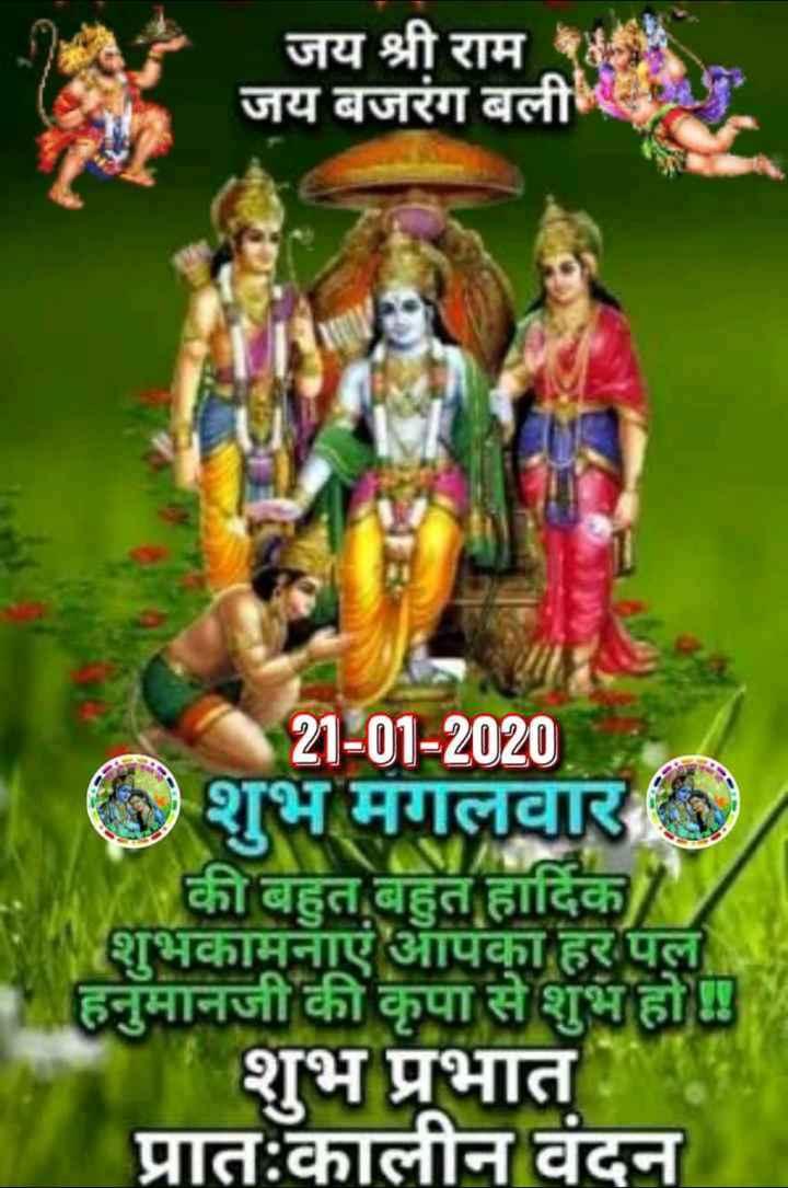 🚩🚩जय श्री राम🚩🚩 - जय श्री राम के जय बजरंग बली 21 - 01 - 2020 ( शुभ मंगलवार की बहुत बहुत हार्दिक शुभकामनाएं आपका हर पल हनुमानजी की कृपा से शुभ हो । शुभ प्रभात प्रातःकालीन वंदन - ShareChat