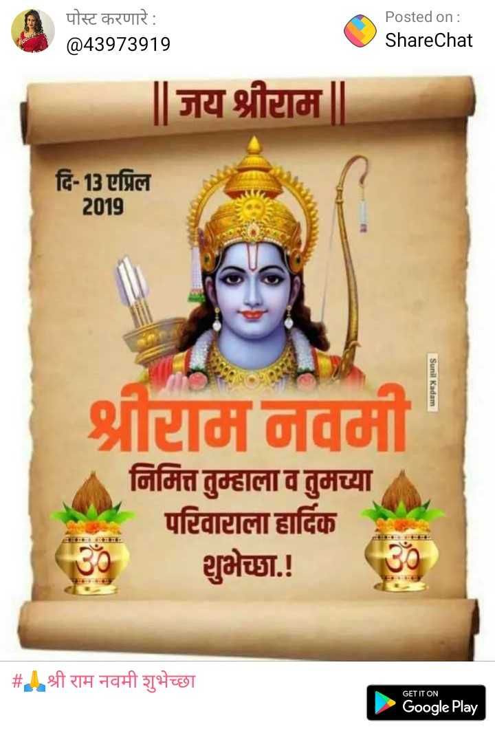 🏹जय श्री राम - पोस्ट करणारे : @ 43973919 Posted on : ShareChat     जय श्रीराम     दि - 13 एप्रिल 2019 Sunil Kadam I     निमित्त तुम्हाला व तुमच्या परिवाराला हार्दिक शुभेच्छा . !   # श्री राम नवमी शुभेच्छा GET IT ON Google Play - ShareChat