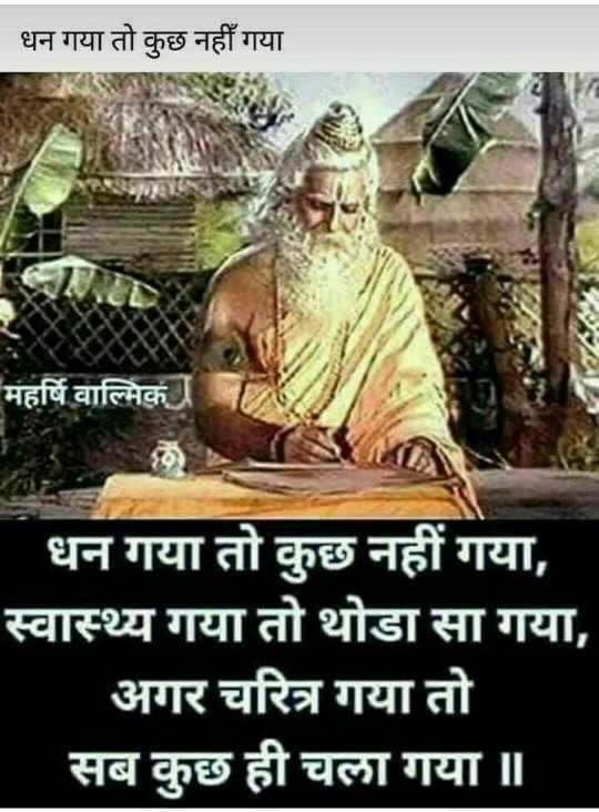 जय श्री राम - धन गया तो कुछ नहीं गया महर्षि वाल्मिका धन गया तो कुछ नहीं गया , स्वास्थ्य गया तो थोडा सा गया , अगर चरित्र गया तो सब कुछ ही चला गया | - ShareChat