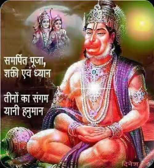 जय श्री हनुमान जी - समर्पित पूजा ,   शक्ती एवं ध्यान तीनों का संगम यानी हनुमान दिनेश - ShareChat