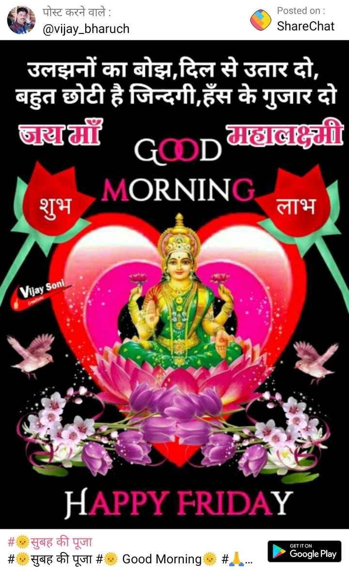 🙏 जय संतोषी माँ - पोस्ट करने वाले : @ vijay _ bharuch Posted on : ShareChat उलझनों का बोझ , दिल से उतार दो , बहुत छोटी है जिन्दगी , हँस के गुजार दो जयमा GODमहालक्ष्मी MORNING शुभ लाभ Vijay Soni HAPPY FRIDAY _ _ _ # सुबह की पूजा # . सुबह की पूजा # • Good Morning GET IT ON Google Play # - ShareChat