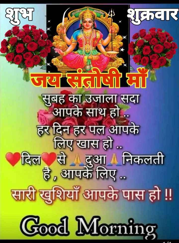 🙏 जय संतोषी माँ - शुभ शुक्रवार 9 Sati RORE 941555RESSIMALA जय सताषामा सुबह का उजाला सदा । आपके साथ हो . . हर दिन हर पल आपके लिए खास हो . . दिल से दुआ निकलती है , आपके लिए . . . सारी खुशियाँ आपके पास हो ! ! Good Morning - ShareChat