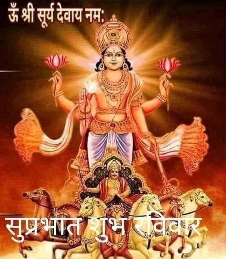 ☀ जय सूर्यदेव - ॐ श्री सूर्य देवाय नम : सुप्रभात - ShareChat