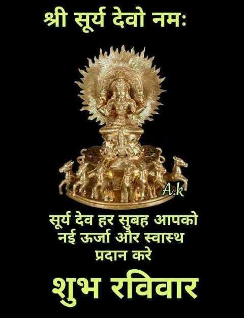☀ जय सूर्यदेव - श्री सूर्य देवो नमः सूर्य देव हर सुबह आपको नई ऊर्जा और स्वास्थ प्रदान करे शुभ रविवार - ShareChat