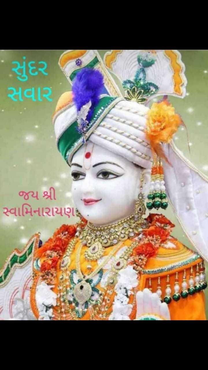 जय स्वामी नारायण - ' સુંદર સવાર | જય શ્રી સ્વામિનારાયણ - ShareChat
