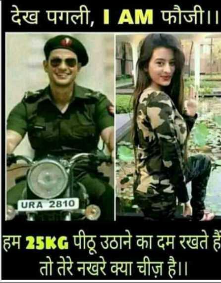 जय हिंद इंडियन आर्मी - देख पगली , I AM फौजी । । URA 2810 हम 25KG पीठू उठाने का दम रखते हैं । तो तेरे नखरे क्या चीज़ है । । । - ShareChat
