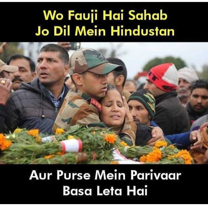 जय हिंद इंडियन आर्मी - Wo Fauji Hai Sahab Jo Dil Mein Hindustan Aur Purse Mein Parivaar Basa Leta Hai - ShareChat