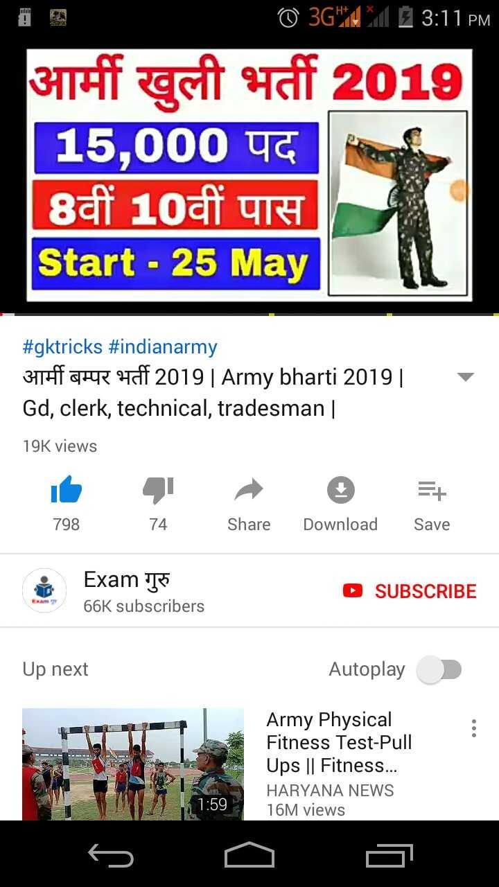 जय हिंद इंडियन आर्मी - © 36 A Ë 3 : 11 PM in - ff geit af 2019 15 , 000 uç sa 100 qr Start - 25 May # gktricks # indianarmy 31n far Haf 2019 | Army bharti 2019 | Gd , clerk , technical , tradesman | 19K views 798 74 Share Download Save Exam गुरु SUBSCRIBE 66K subscribers Up next Autoplay Army Physical Fitness Test - Pull Ups | | Fitness . . . HARYANA NEWS 16M views 1 : 59 - ShareChat