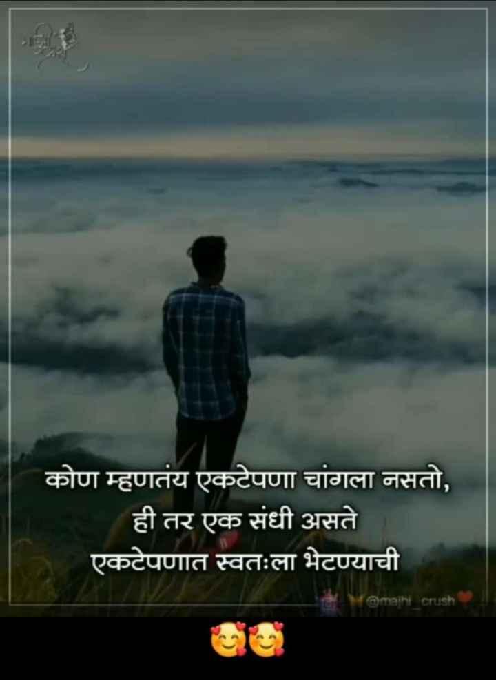 🍀जया एकादशी🙏 - कोण म्हणतंय एकटेपणा चांगला नसतो , ही तर एक संधी असते एकटेपणात स्वतःला भेटण्याची @ majht crush - ShareChat