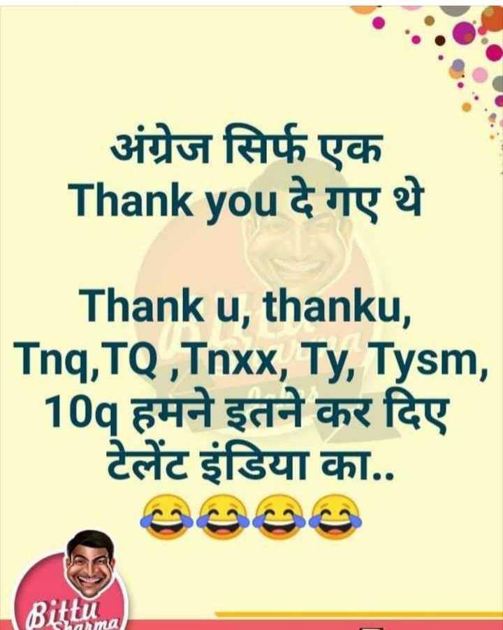 👉 जरा हटके 👈 - अंग्रेज सिर्फ एक Thank you दे गए थे Thank u , thanku , Tng , TQ , Tnxx , Ty , Tysm , | 10q हमने इतने कर दिए टेलेंट इंडिया का . . Bittu quan - ShareChat