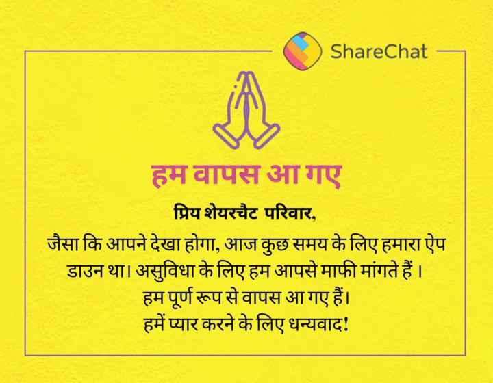 📃 जरुरी सूचना - ShareChat - हम वापस आ गए प्रिय शेयरचैट परिवार , जैसा कि आपने देखा होगा , आज कुछ समय के लिए हमारा ऐप डाउन था । असुविधा के लिए हम आपसे माफी मांगते हैं । हम पूर्ण रूप से वापस आ गए हैं । हमें प्यार करने के लिए धन्यवाद ! - ShareChat