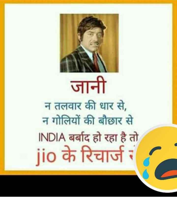 📃 जरुरी सूचना - जानी न तलवार की धार से , न गोलियों की बौछार से INDIA बर्बाद हो रहा है तो jio के रिचार्ज - ShareChat