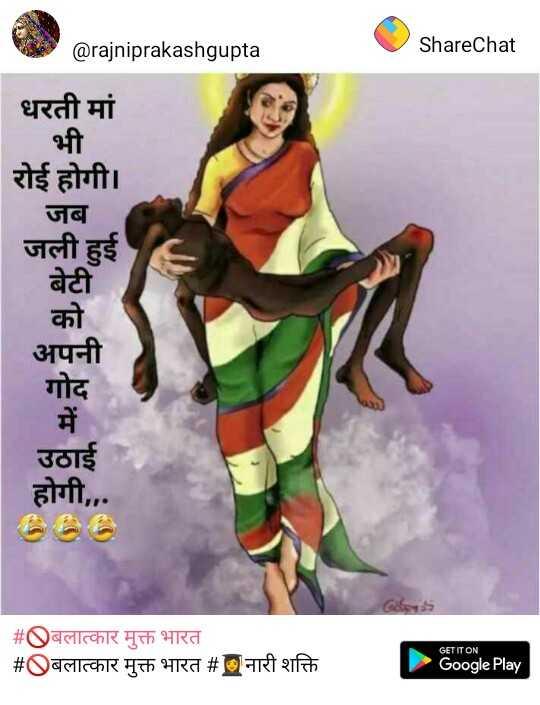📃 जरुरी सूचना - @ rajniprakashgupta ShareChat   धरती मां भी रोई होगी । जब जली हुई बेटी को अपनी गोद उठाई होगी , . . # बलात्कार मुक्त भारत # बलात्कार मुक्त भारत # नारी शक्ति GET IT ON Google Play - ShareChat