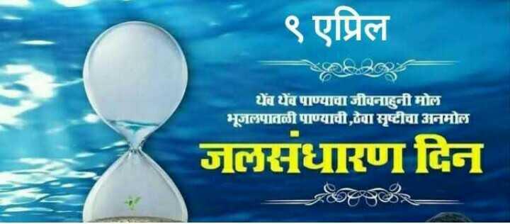 💦जलसंधारण दिन - ९ एप्रिल ' थेंब थेंब पाण्याचा जीवनाहुनी मोल भूजलपातळी पाण्याची , देवा सृष्टीचा अनमोल जलसंधारण दिन - ShareChat