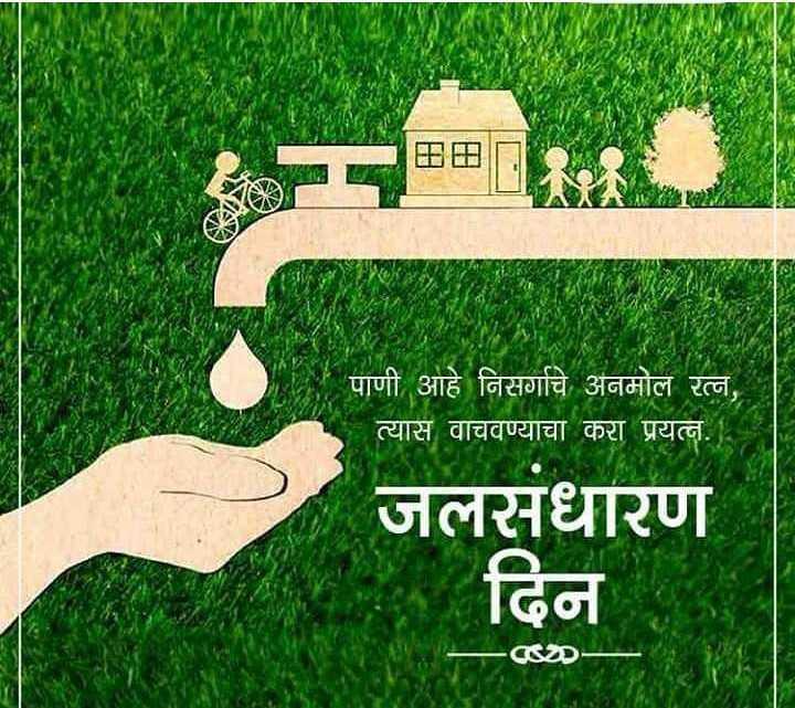 💦जलसंधारण दिन - EEEEE पाणी आहे निसर्गाचे अनमोल रत्न , त्यास वाचवण्याचा करा प्रयत्न . जलसंधारण दिन - - - - ShareChat