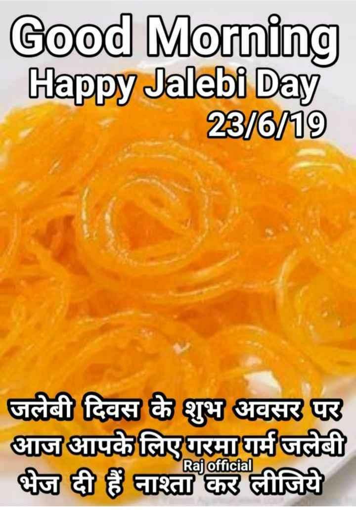 😋जलेबी दिवस - Good Morning Happy Jalebi Day 28 / G / 09 जलेबी दिवस के शुभ अवसर पर आज आपके लिए गरमा गर्म जलेबी | भेज दी हैं नाश्ता कर लीजिये Raj official - ShareChat