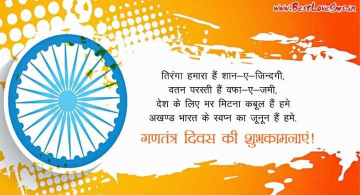 📨जवानों को सन्देश - www . Best Love sms . in तिरंगा हमारा हैं शान - ए - जिन्दगी , वतन परस्ती हैं वफा - ए - जमी , देश के लिए मर मिटना कबूल हैं हमे अखण्ड भारत के स्वप्न का जूनून हैं हमे . गणतंत्र दिवस की शुभकामनाएं ! - ShareChat