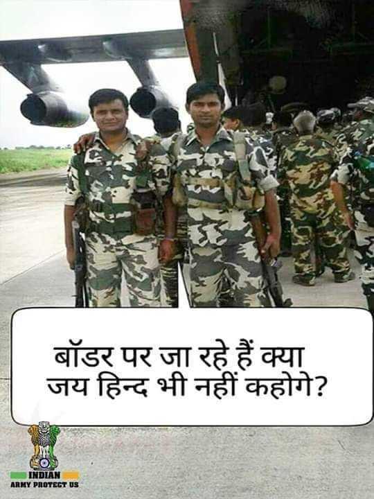 🙌🏼जवानों को सन्देश - बॉडर पर जा रहे हैं क्या जय हिन्द भी नहीं कहोगे ? IMAN INDIAN ARMY PROTECT US - ShareChat
