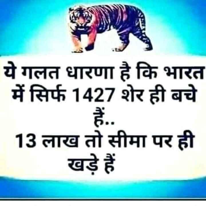 🙏जवानों को सलाम - ये गलत धारणा है कि भारत में सिर्फ 1427 शेर ही बचे 13 लाख तो सीमा पर ही खड़े हैं । - ShareChat
