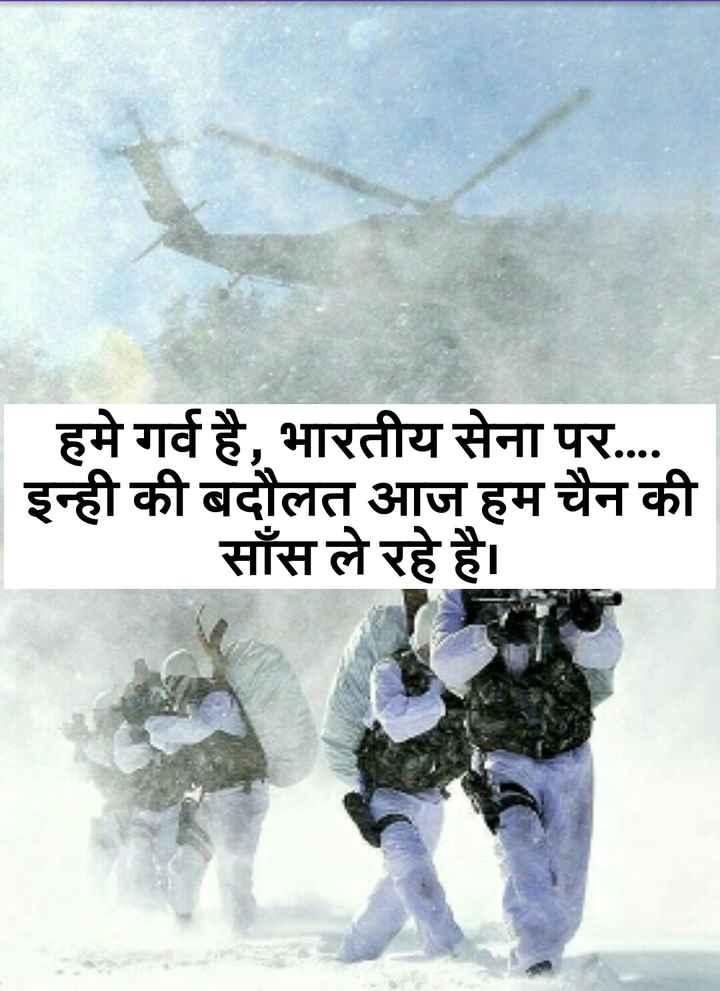 🙏जवानों को सलाम - | हमे गर्व है , भारतीय सेना पर . . . . इन्ही की बदौलत आज हम चैन की साँस ले रहे है । - ShareChat