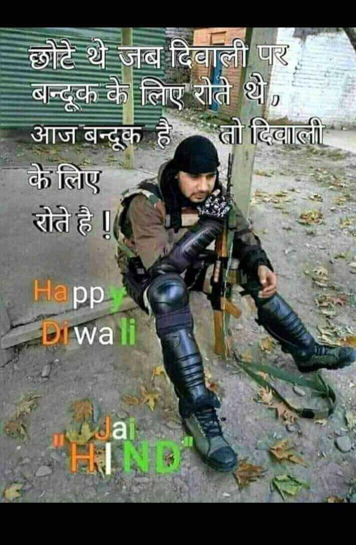 🙏 जवानों को सलाम - छोटे थे जब दिवाली पर बन्दूक के लिए रोते थे । आज बन्दूक है तो दिवाली के लिए रोते है ! Happ Diwali Ondak - ShareChat