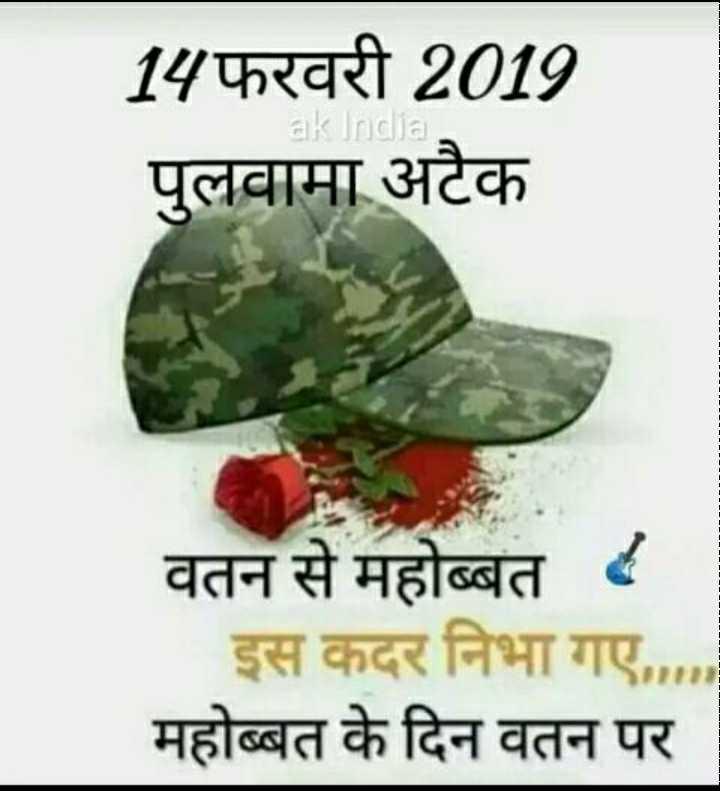 🙏 जवानों को सलाम - 14 फरवरी 2019 पुलवामा अटैक ak India वतन से महोब्बत ८ इस कदर निभा गए . . . महोब्बत के दिन वतन पर - ShareChat