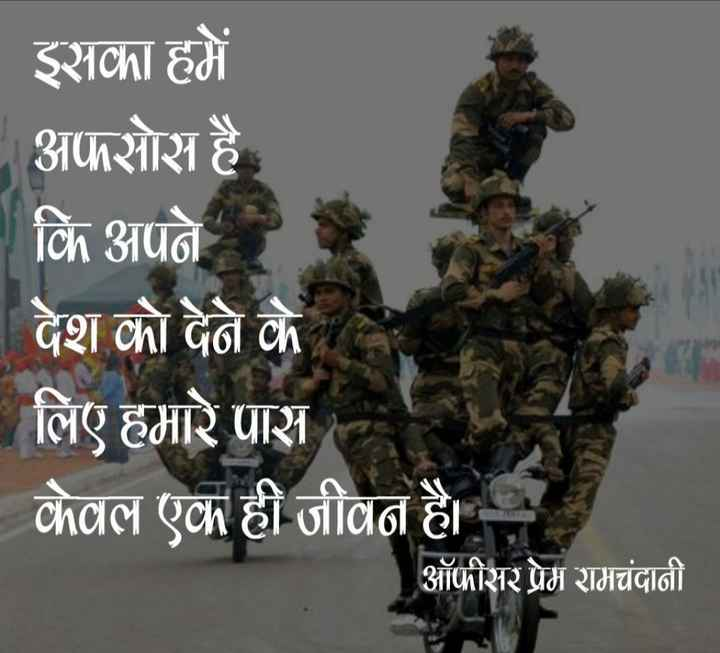 🙏जवानों को सलाम - इसका हमें - अफसोस है कि अपने देश को देने के लिए हमारे पास केवल एक ही जीवन है । ऑफीसर प्रेम रामचंदानी - ShareChat