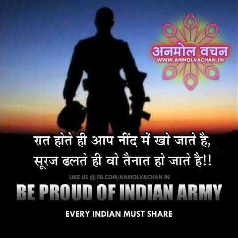 🙏जवानों को सलाम - अनमोल वचन www . ANMOLVACHAN . IN रात होते ही आप नींद में खो जाते है , सूरज ढलते ही वो तैनात हो जाते है ! ! LIKE US @ FB . COM / ANMOLVACHAN . IN BE PROUD OF INDIAN ARMY EVERY INDIAN MUST SHARE - ShareChat