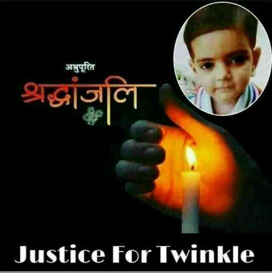 📰 जस्टिस फॉर ट्विंकल - अश्रुपूरित श्रद्धांजलि Justice for Twinkle - ShareChat