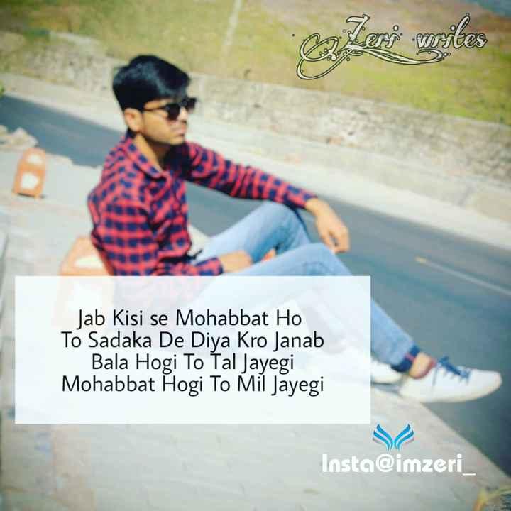 ज़कात - O Lori wiles Jab Kisi se Mohabbat Ho To Sadaka De Diya Kro Janab Bala Hogi To Tal Jayegi Mohabbat Hogi To Mil Jayegi Insta @ imzeri _ - ShareChat