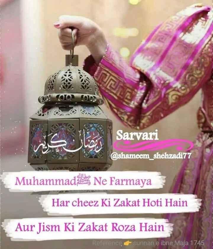 ज़कात - Sarvari ریان کنم @ shameem _ shehzadi77 Muhammad Ne Farmaya Har cheez Ki Zakat Hoti Hain Aur Jism Ki Zakat Roza Hain Reference sunnan e ibne Maja 1745 - ShareChat