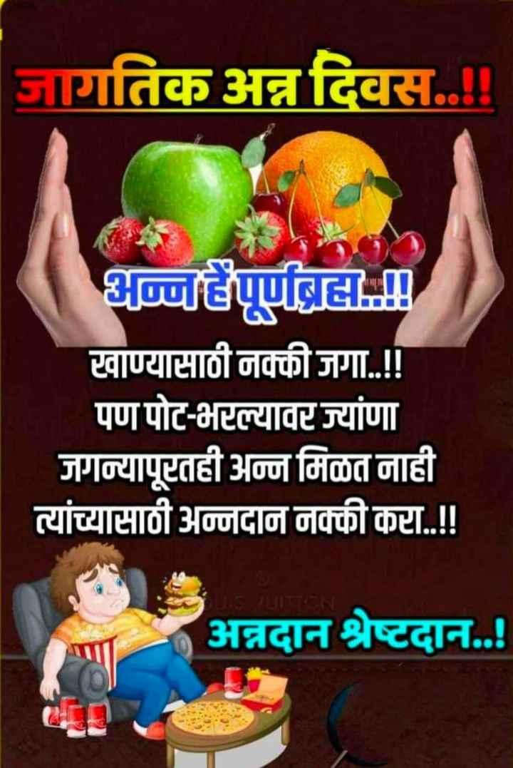 🍱जागतिक अन्न सुरक्षा दिवस - जागतिक अन्न दिवस . . ! ! JDULD खाण्यासाठी नक्की जगा . . ! ' पण पोट - भटल्यावर ज्यांणा जगन्यापूटतही अज्ज मिळत नाही त्यांच्यासाठी अन्नदान नक्की कटा . . ! ! अन्नदान श्रेष्टदान . . ! - ShareChat