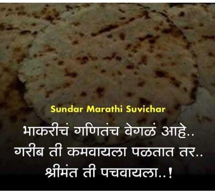 🍱जागतिक अन्न सुरक्षा दिवस - Sundar Marathi Suvichar भाकरीचं गणितंच वेगळं आहे . . गरीब ती कमवायला पळतात तर . . श्रीमंत ती पचवायला . . ! - ShareChat