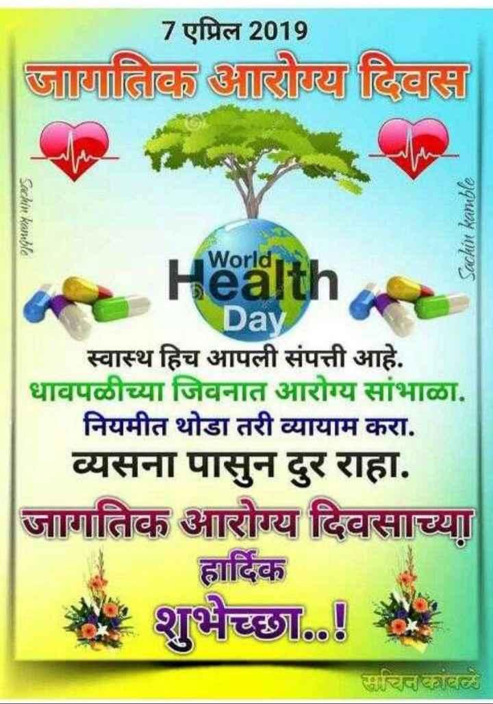 💪जागतिक आरोग्य दिवस - 7 एप्रिल 2019 जागतिक आरोग्य दिवस Sachin karble Sachin kamble Health Day स्वास्थ हिच आपली संपत्ती आहे . धावपळीच्या जिवनात आरोग्य सांभाळा . नियमीत थोडा तरी व्यायाम करा . व्यसना पासुन दुर राहा . जागतिक आरोग्य दिवसाच्या हार्दिक * शुभेच्छा . . ! - ShareChat