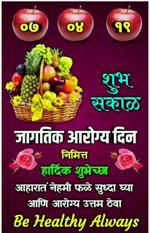 💪जागतिक आरोग्य दिवस - ०७ ०४ १९ शुभ सकाळ जागतिक आरोग्य दिन * निमित्त हार्दिक शुभेच्छा आहारात नेहमी फळे सुध्दा घ्या आणि आरोग्य उत्तम ठेवा Be Healthy Always - ShareChat
