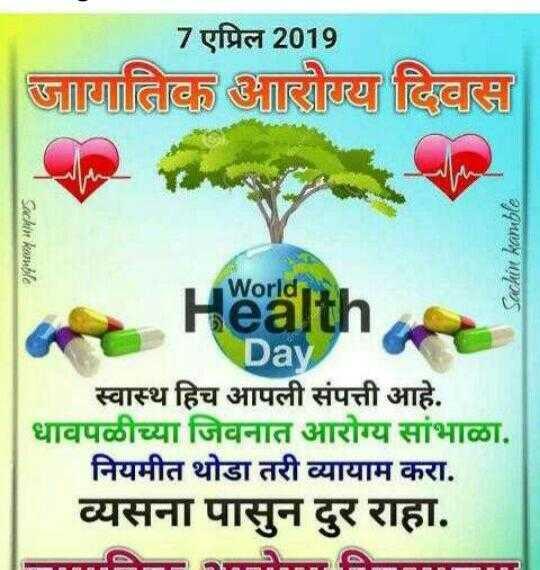 💪जागतिक आरोग्य दिवस - 7 एप्रिल 2019 जागतिक आरोग्य दिवस Seckin kaubte Sachin kamble Health Day स्वास्थ हिच आपली संपत्ती आहे . धावपळीच्या जिवनात आरोग्य सांभाळा . नियमीत थोडा तरी व्यायाम करा . व्यसना पासुन दुर राहा . = = - ShareChat
